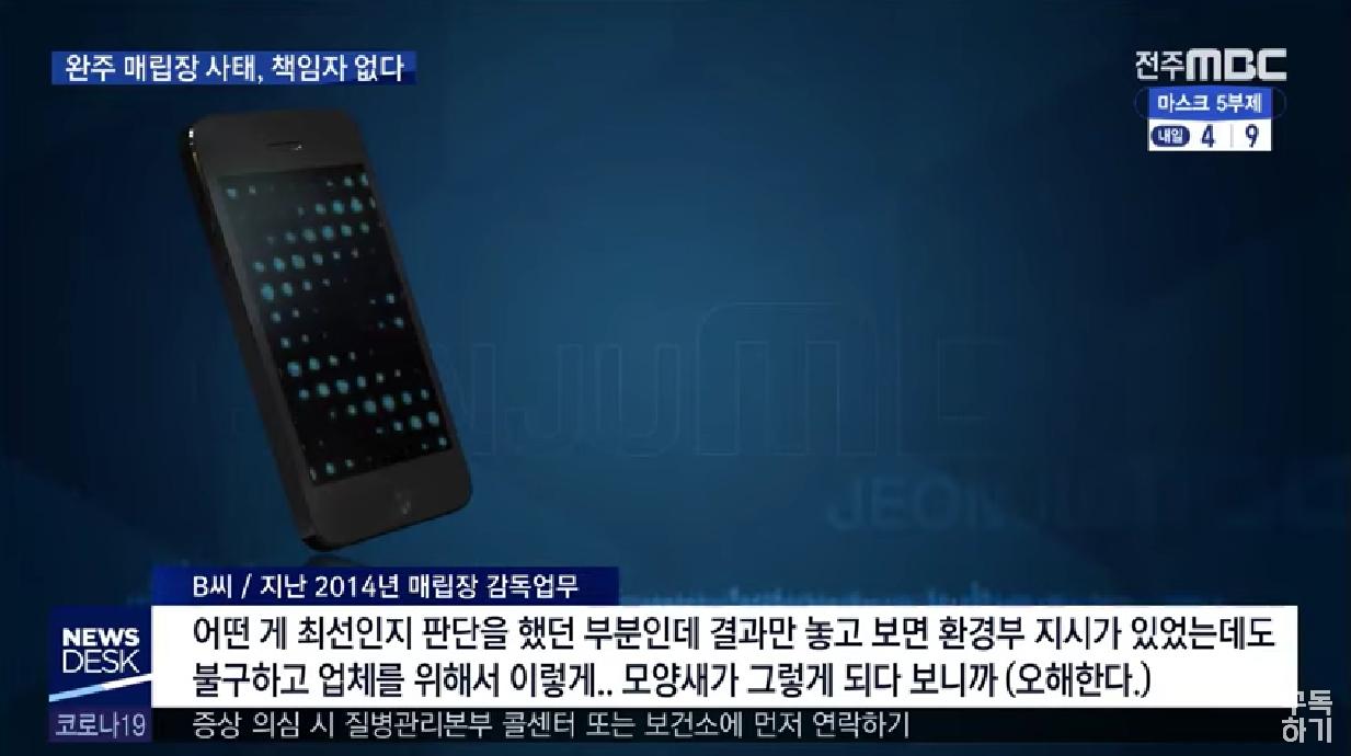 [20.3.25 전주 MBC] 감사원, 환경부 불법 의견에도 완주군 매립 허용(2014년) 적발3.jpg