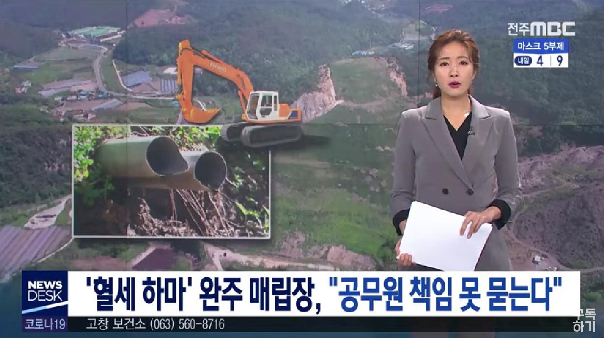 [20.3.25 전주 MBC] 감사원, 환경부 불법 의견에도 완주군 매립 허용(2014년) 적발1.jpg