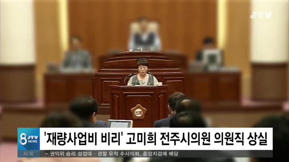 [19.3.14 JTV] 재량사업비 비리, 고미희 전주시의원 의원직 상실.png