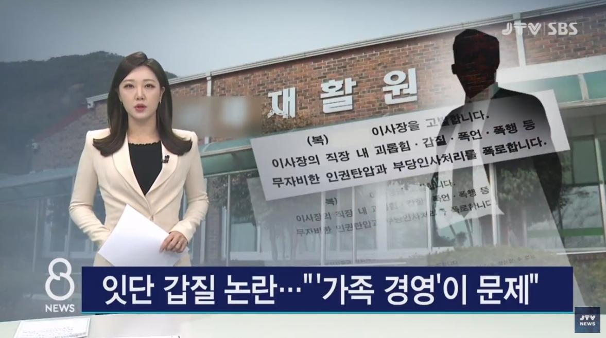 [21.4.4 JTV] 복지시설 잇단 갑질 논란...'가족 경영'이 문제1.jpg
