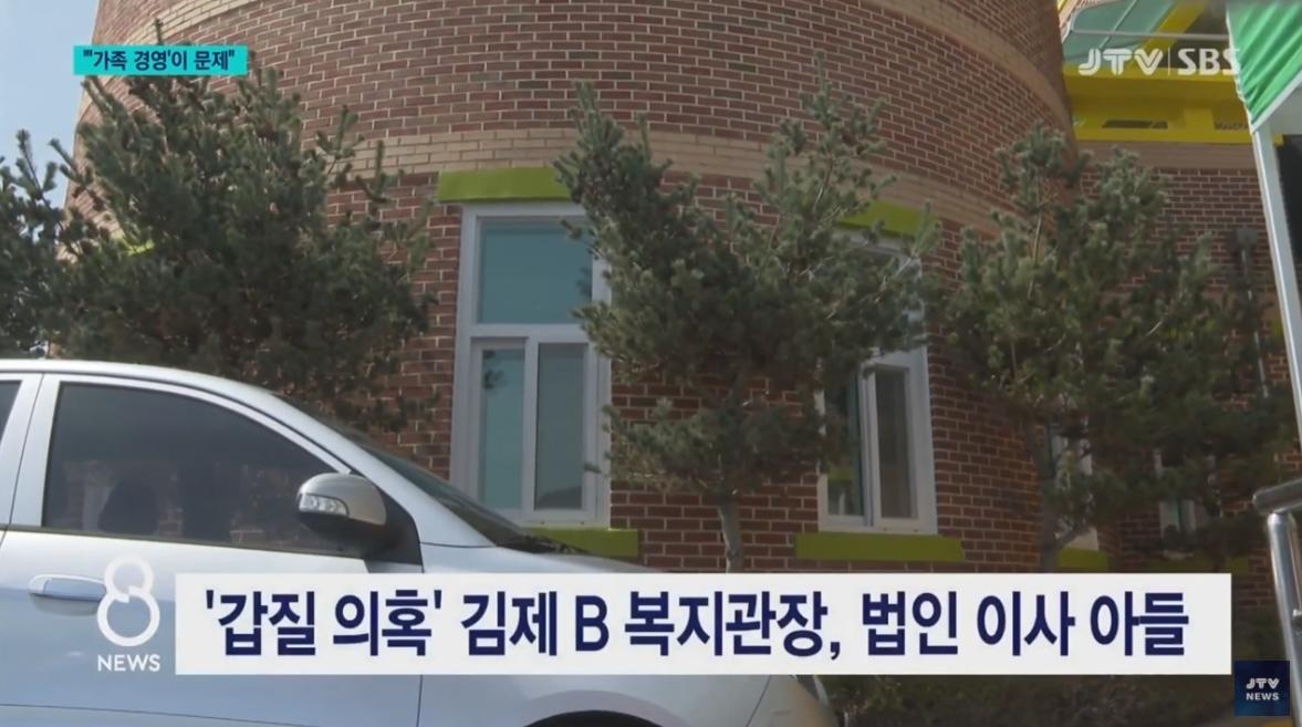 [21.4.4 JTV] 복지시설 잇단 갑질 논란...'가족 경영'이 문제4.jpg