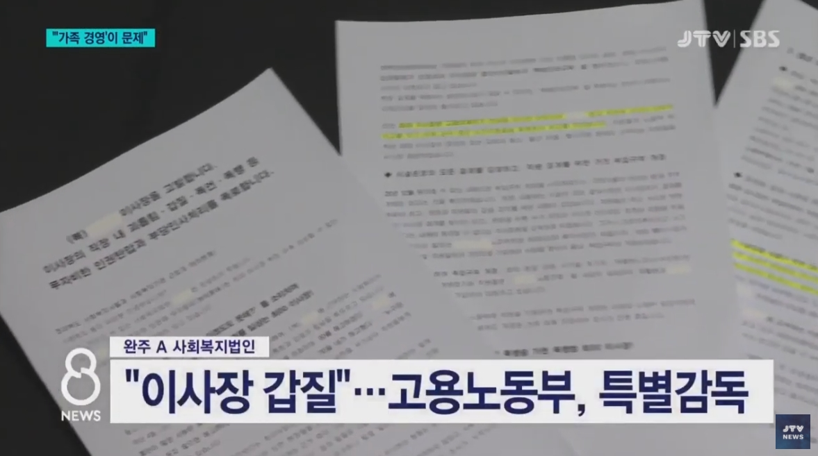 [21.4.4 JTV] 복지시설 잇단 갑질 논란...'가족 경영'이 문제2.jpg
