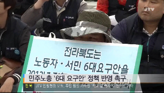 [JTV 13.5.29] 민주노총 '6대요구안' 정책반영 촉구.jpg