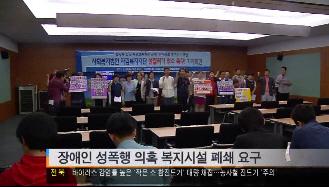[JTV 13.5.29] 장애인 성폭력 의혹 복지시설 페쇄 요구.jpg