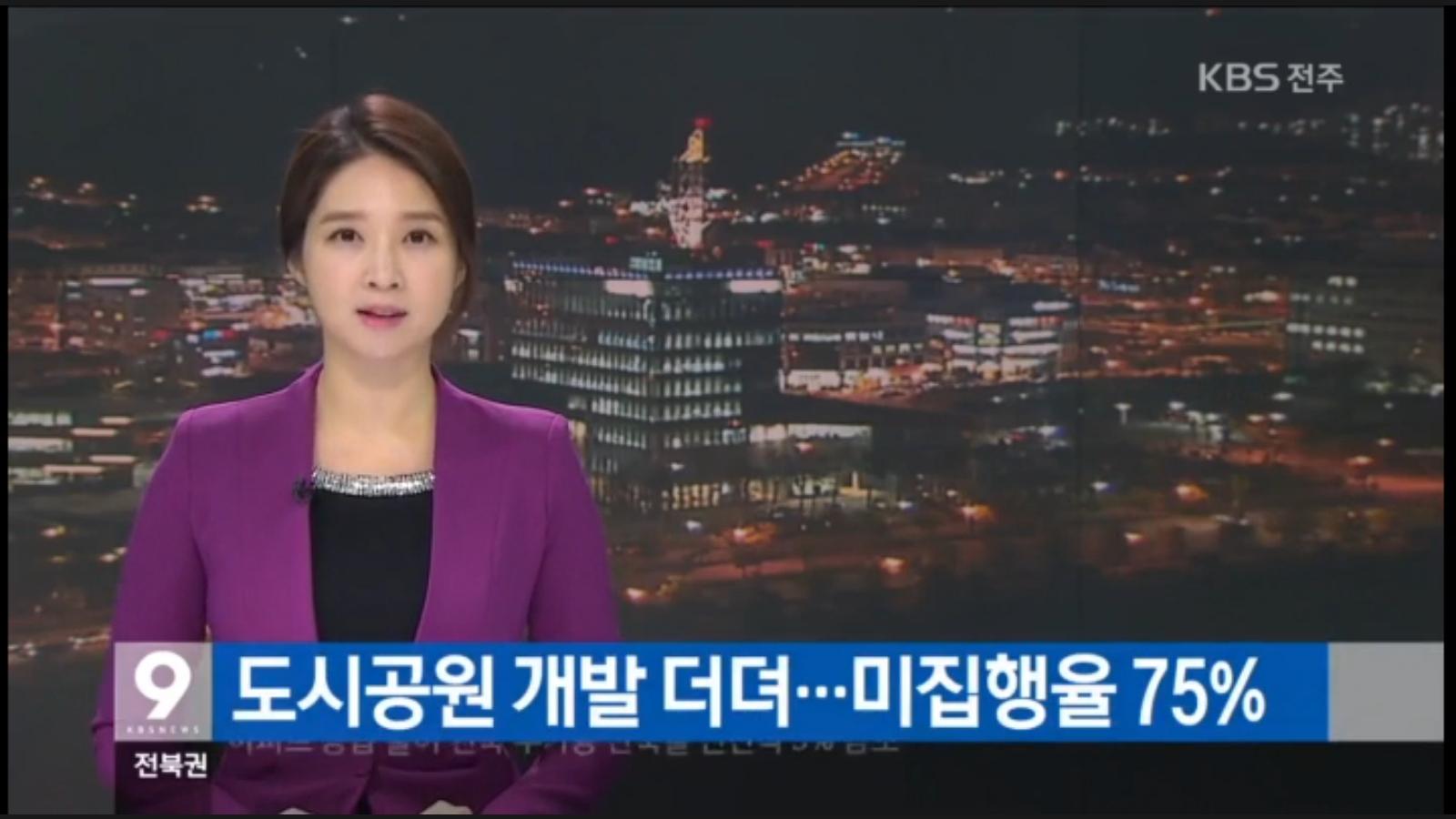 [18.2.18 KBS전주] 전북 각 시군 도시공원 결정 ..미집행율 75%_1.jpg
