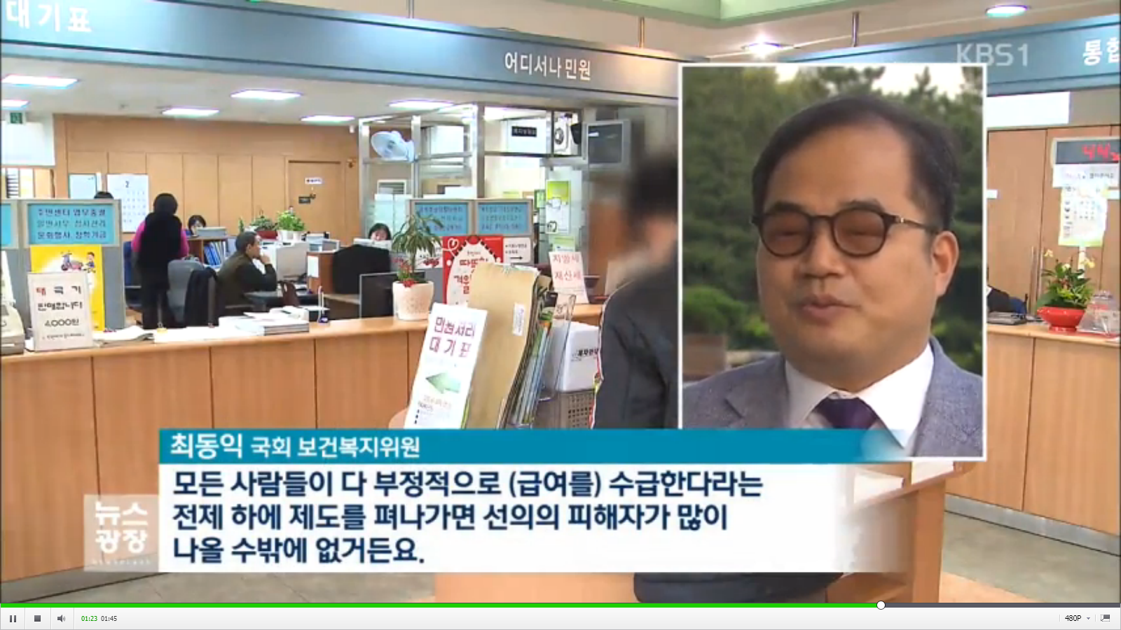 [15.9.24 KBS] 휴학하면 소득 생기나 기초 수급자 울리는 추정소득4.png