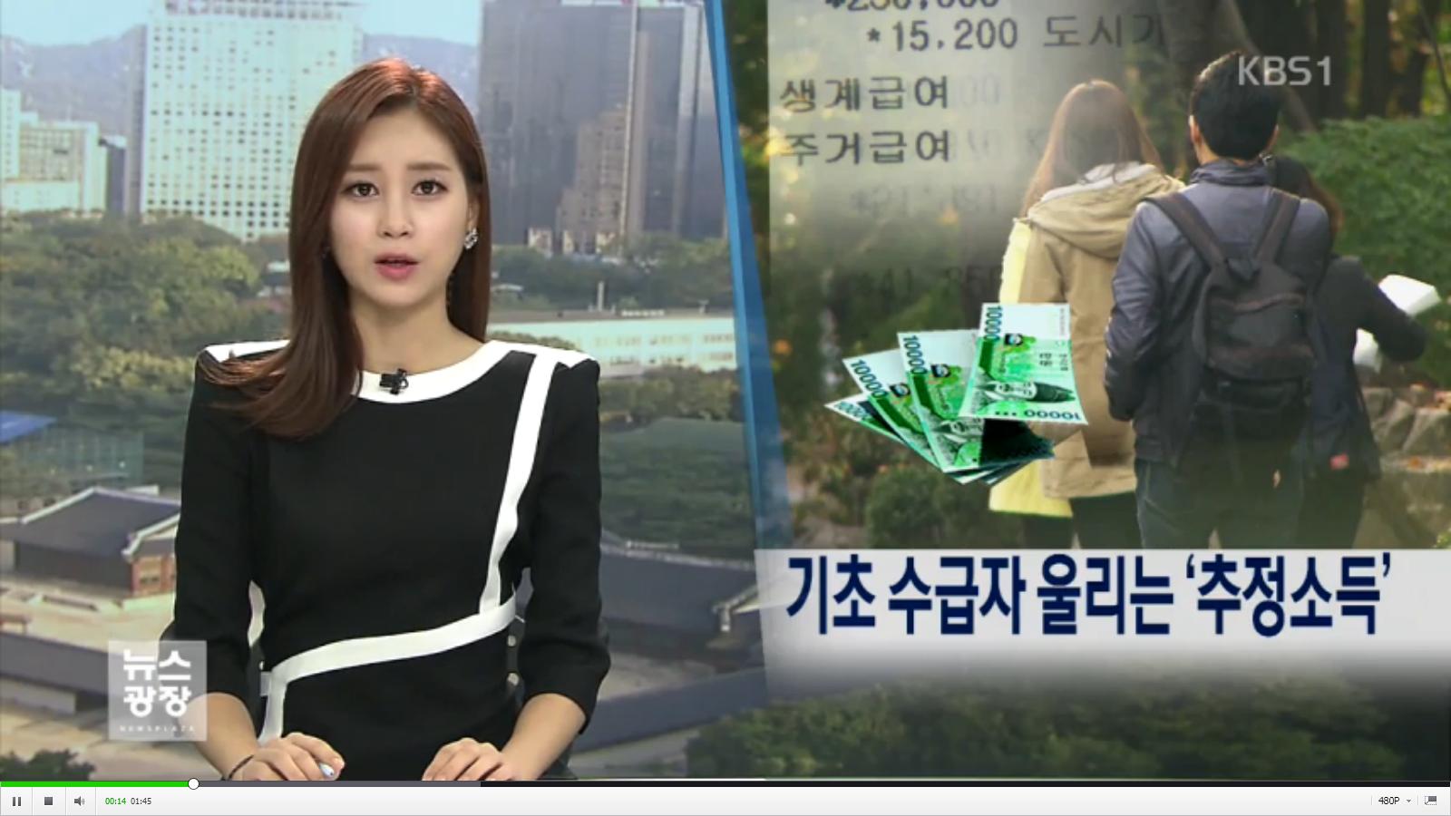 [15.9.24 KBS] 휴학하면 소득 생기나 기초 수급자 울리는 추정소득1.png