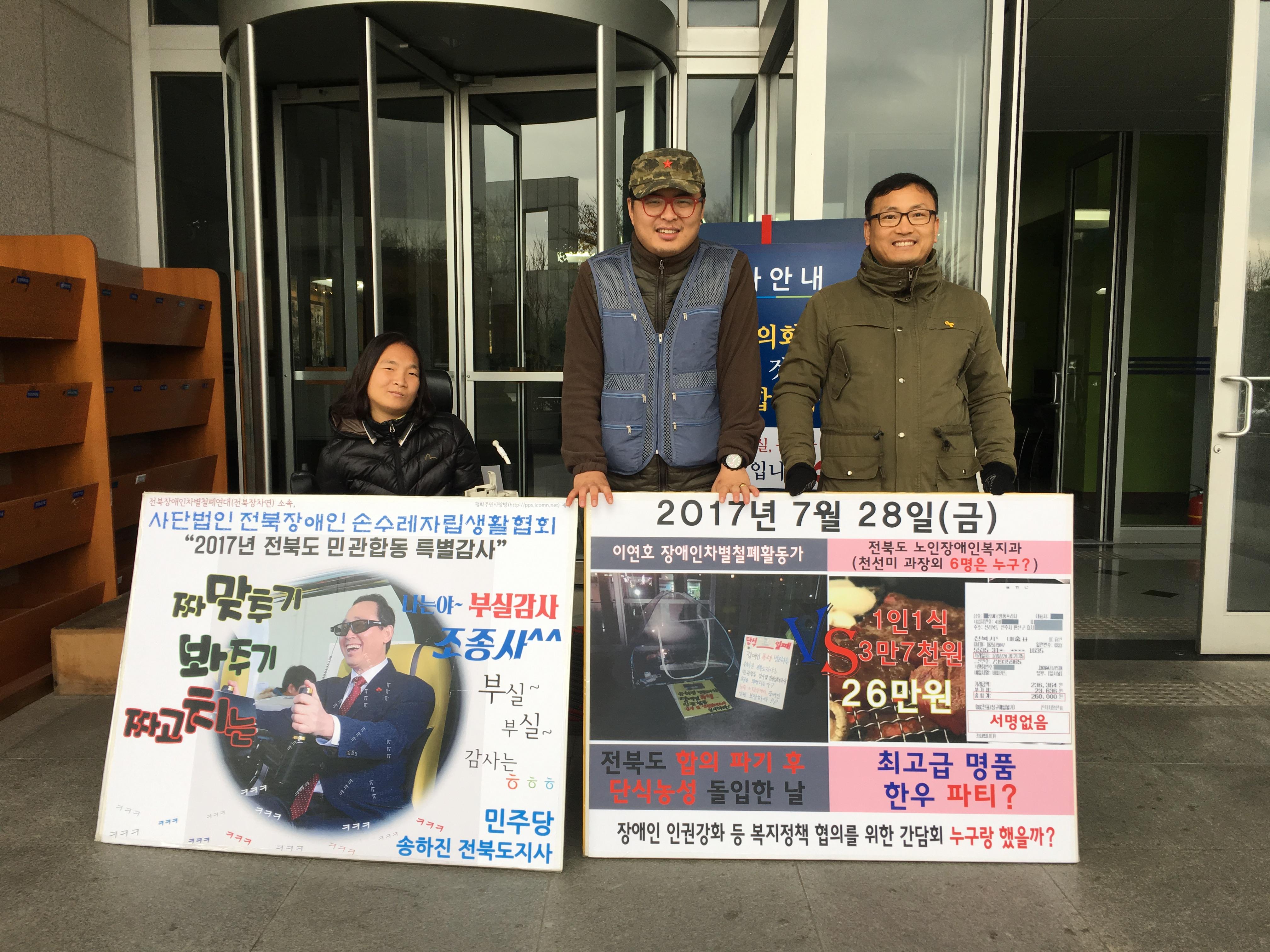 17.11.15_전북도의회 피켓팅 투쟁.JPG