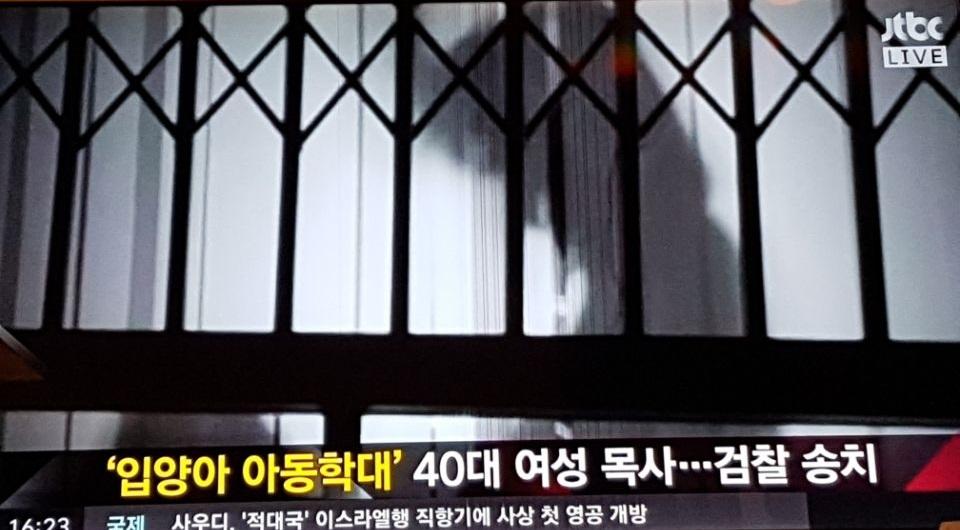 [18.3.23 jtbc 사건반장3] 입양아 아동학대 40대 여성 목사...검찰 송치1.jpg