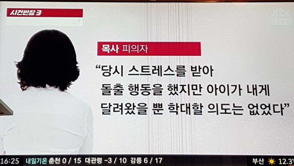 [18.3.23 jtbc 사건반장3] 입양아 아동학대 40대 여성 목사...검찰 송치2.jpg