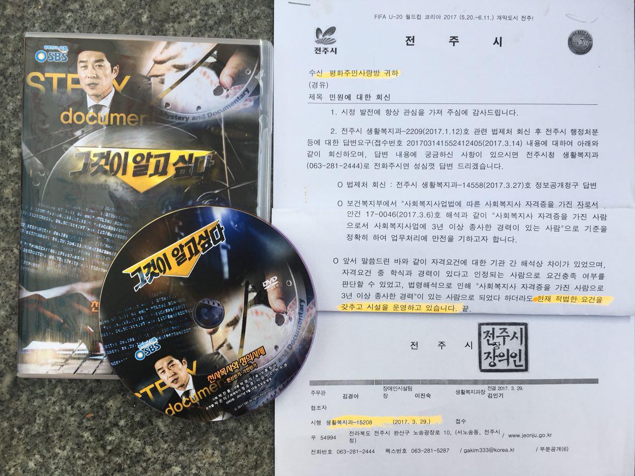 17.10.25_SBS&전주시 생활복지과-15208(2017.3.29).jpg