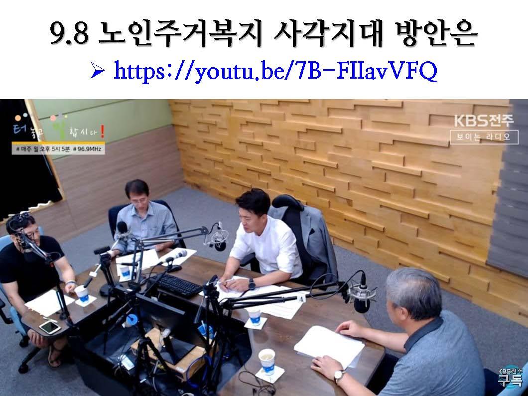 2019년 평화주민사랑방 활동 및 결산보고(PDF)_페이지_39.jpg