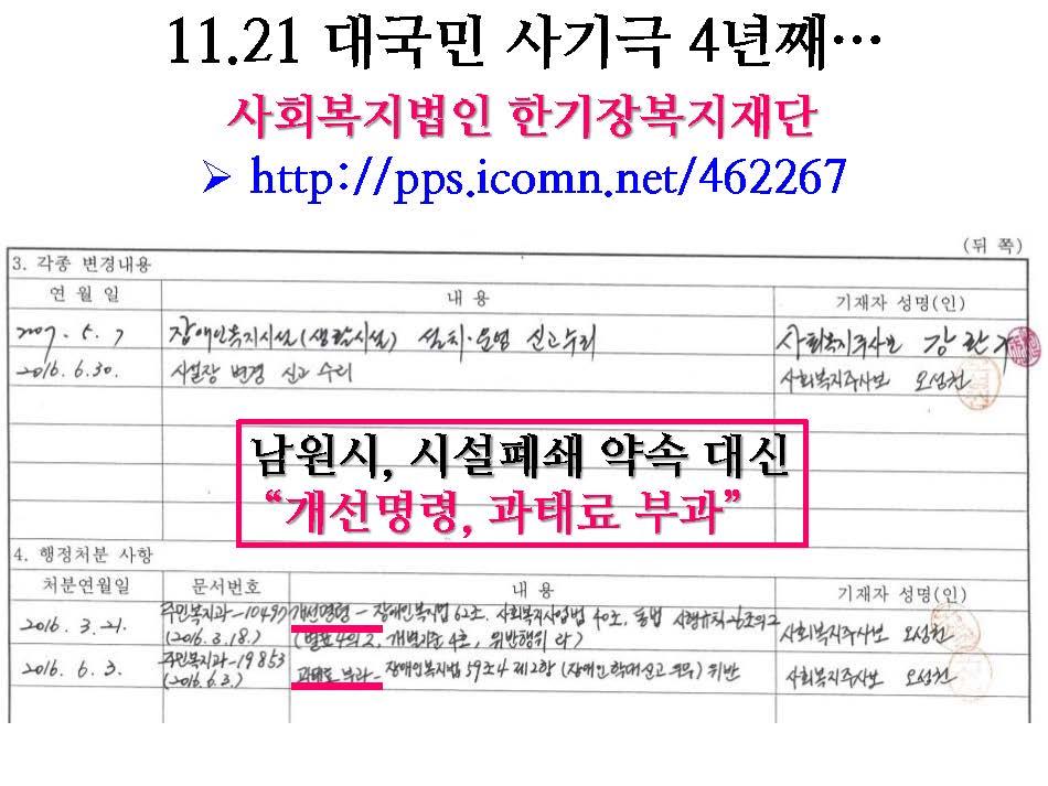 2019년 평화주민사랑방 활동 및 결산보고(PDF)_페이지_49.jpg