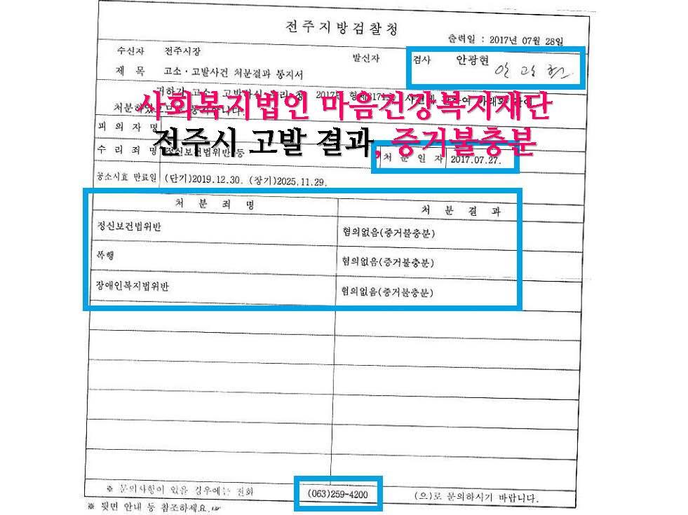 2019년 평화주민사랑방 활동 및 결산보고(PDF)_페이지_07.jpg