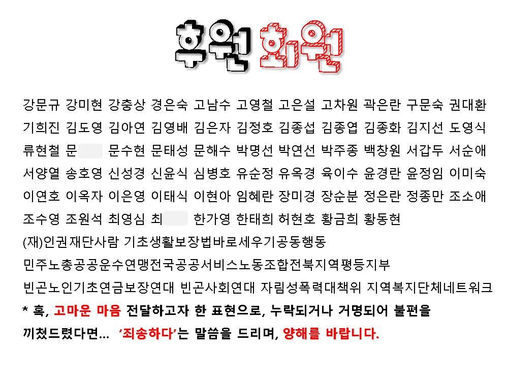 2019년 평화주민사랑방 활동 및 결산보고(PDF)_페이지_59.jpg