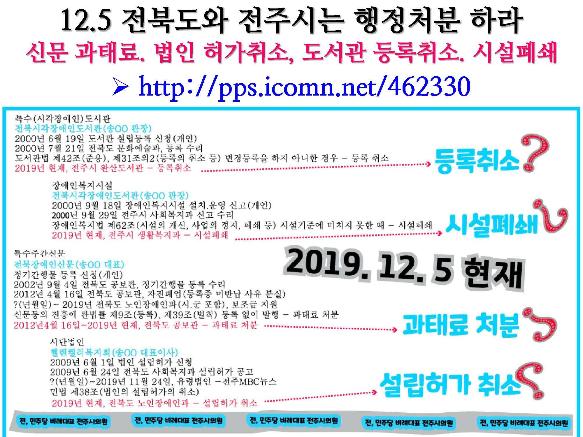 2019년 평화주민사랑방 활동 및 결산보고(PDF)_페이지_43.jpg