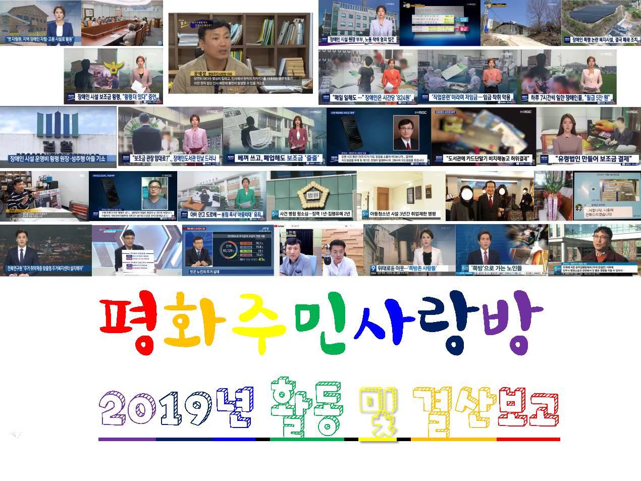 2019년 평화주민사랑방 활동 및 결산보고(PDF)_페이지_01.jpg