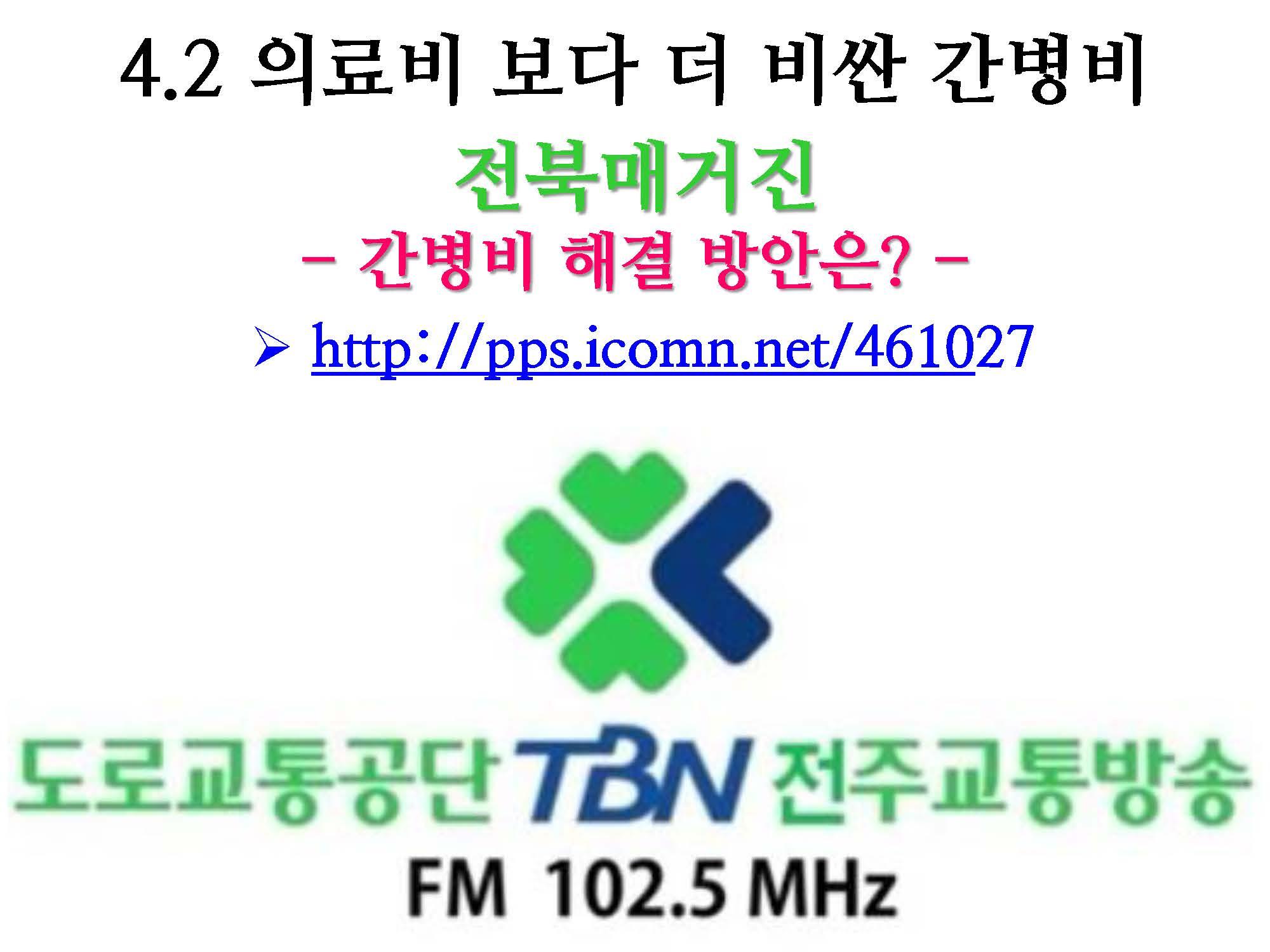 2019년 평화주민사랑방 활동 및 결산보고(PDF)_페이지_18.jpg