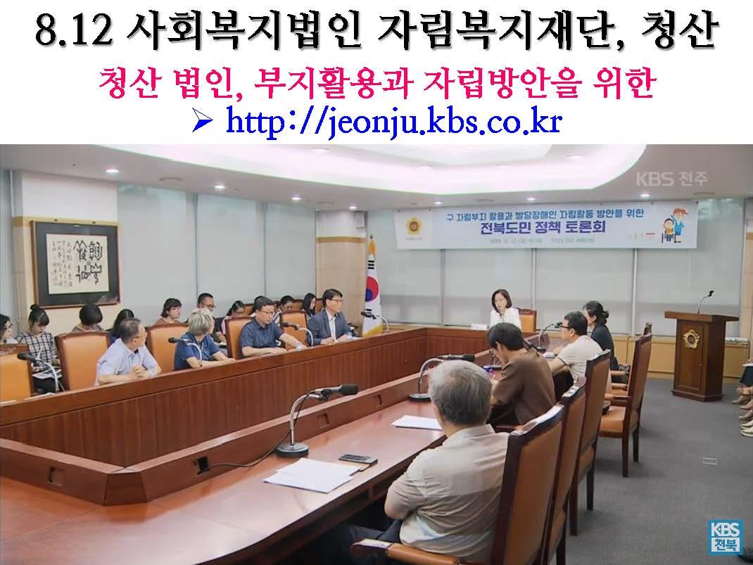 2019년 평화주민사랑방 활동 및 결산보고(PDF)_페이지_34.jpg