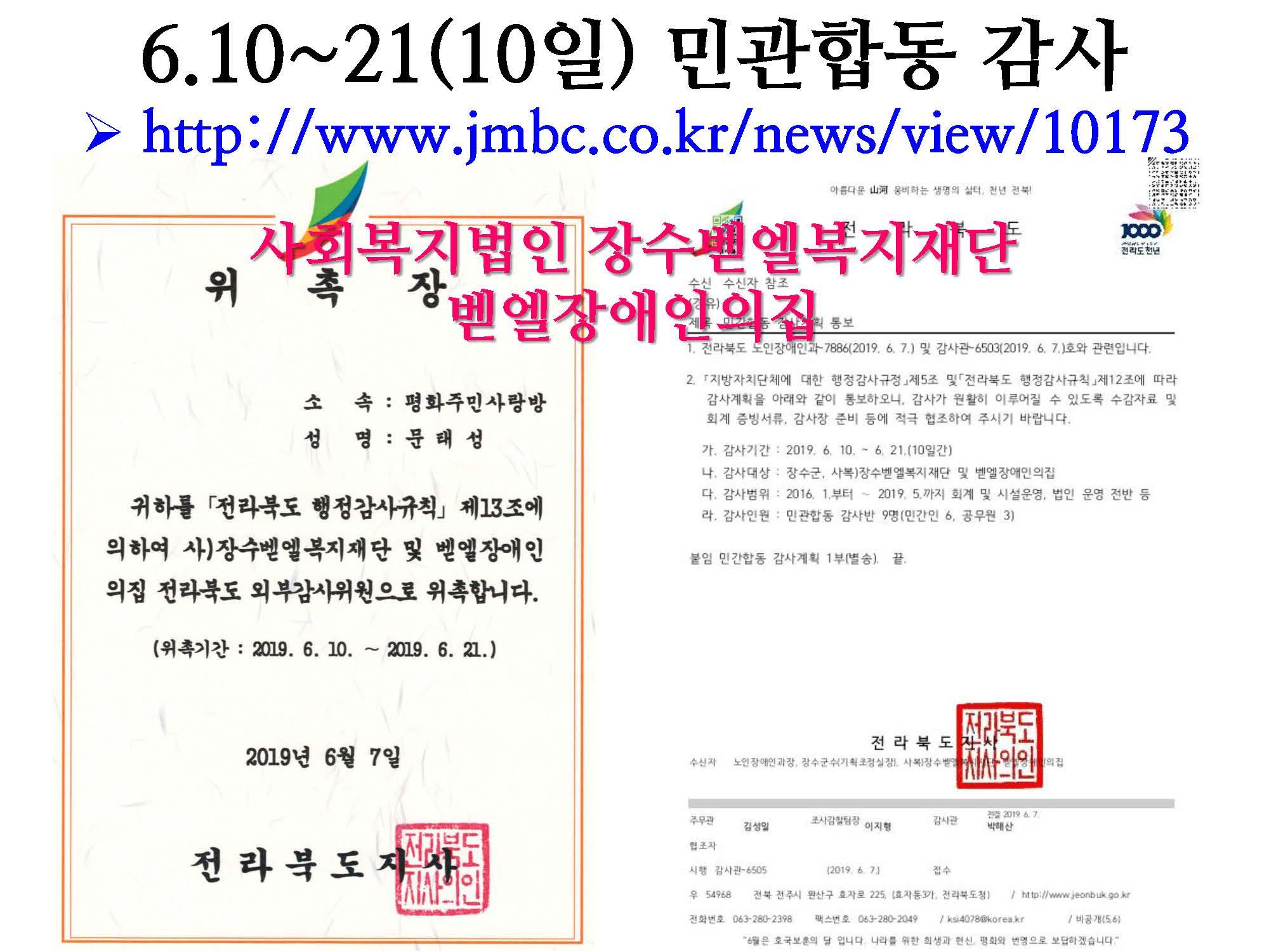 2019년 평화주민사랑방 활동 및 결산보고(PDF)_페이지_23.jpg
