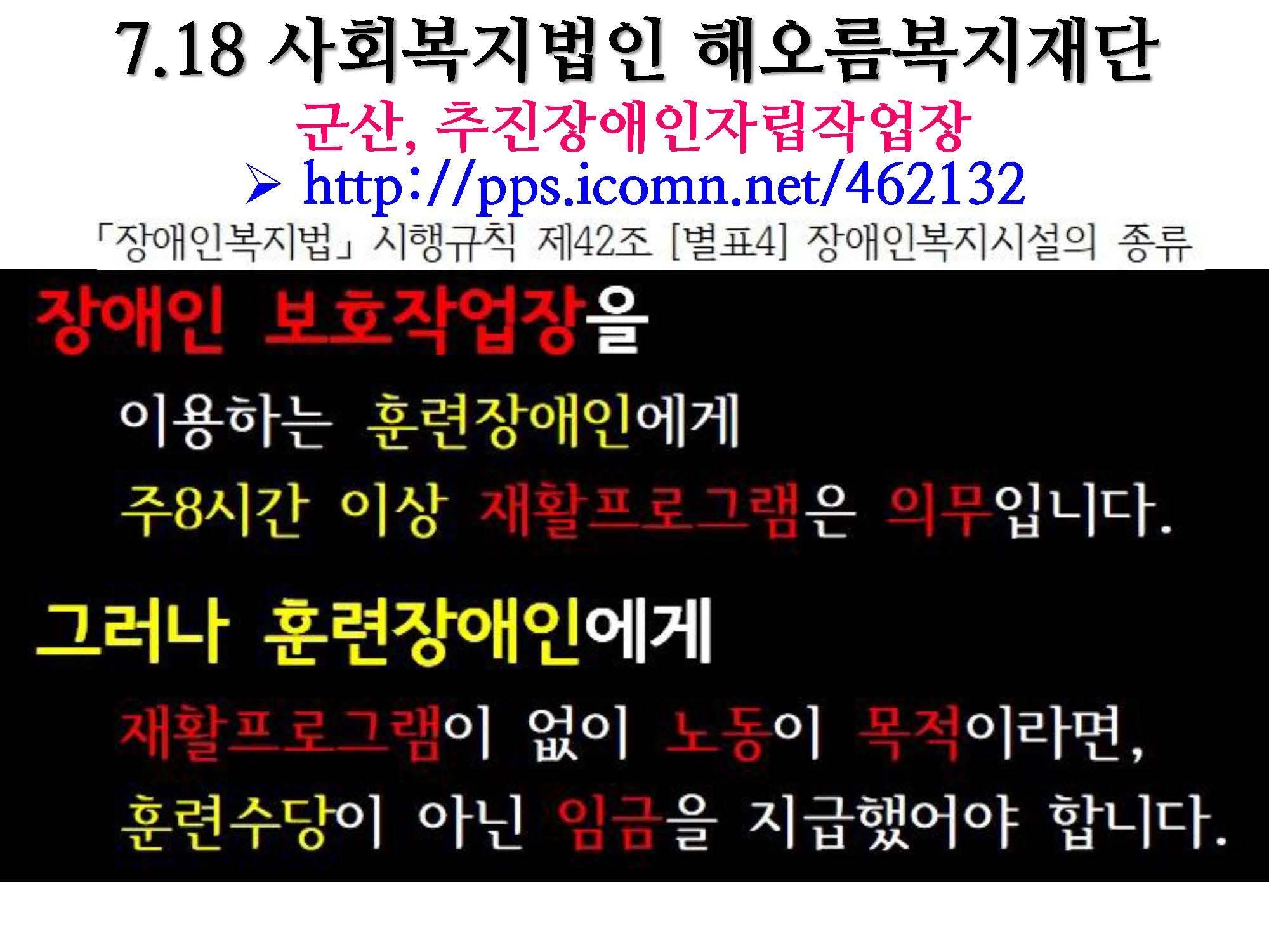 2019년 평화주민사랑방 활동 및 결산보고(PDF)_페이지_31.jpg