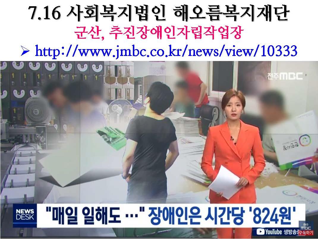 2019년 평화주민사랑방 활동 및 결산보고(PDF)_페이지_29.jpg