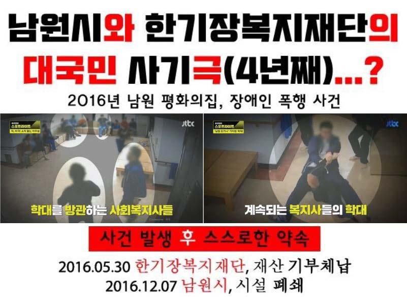 2019년 평화주민사랑방 활동 및 결산보고(PDF)_페이지_45.jpg