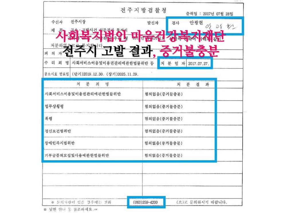 2019년 평화주민사랑방 활동 및 결산보고(PDF)_페이지_06.jpg