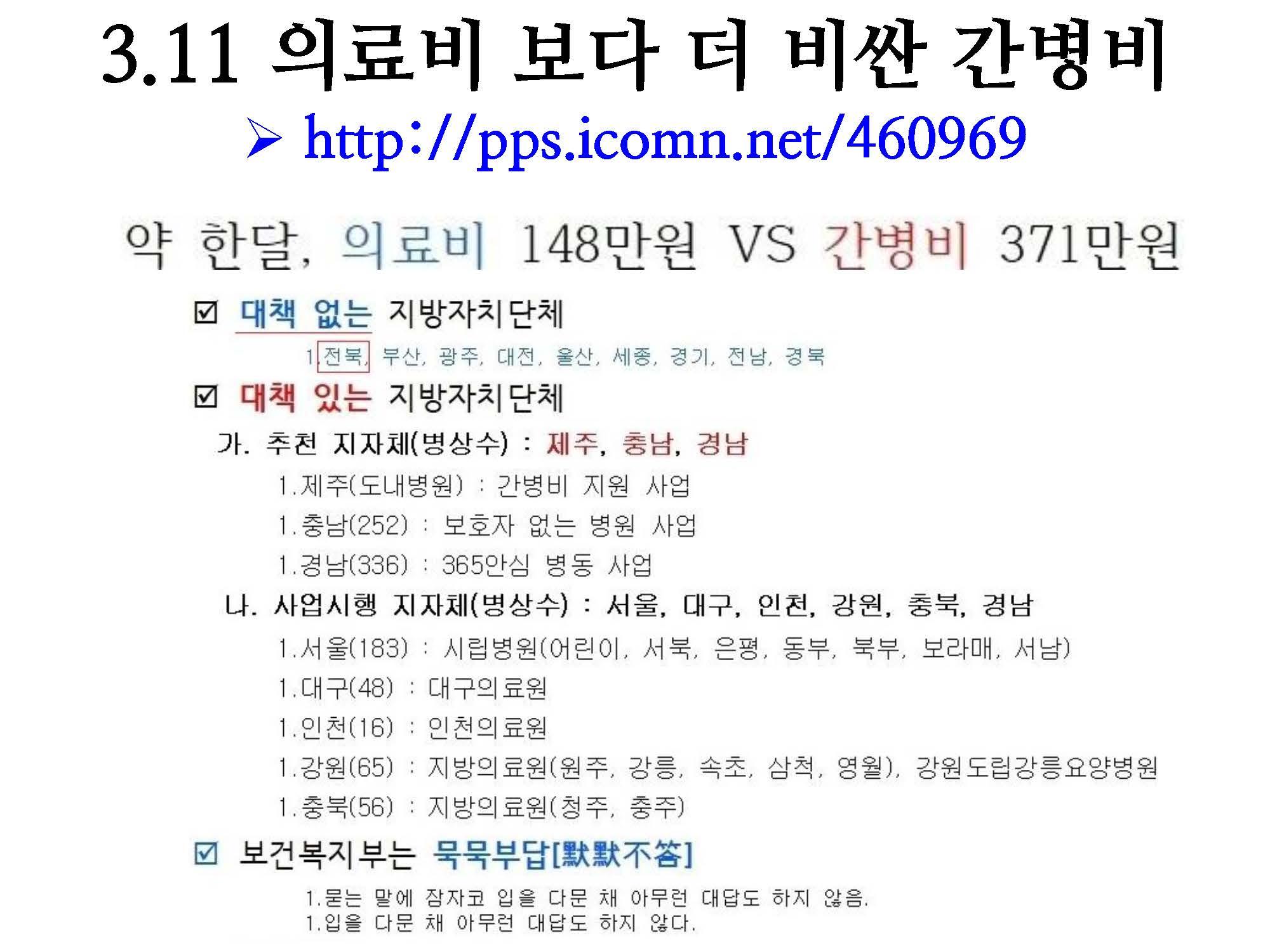 2019년 평화주민사랑방 활동 및 결산보고(PDF)_페이지_16.jpg