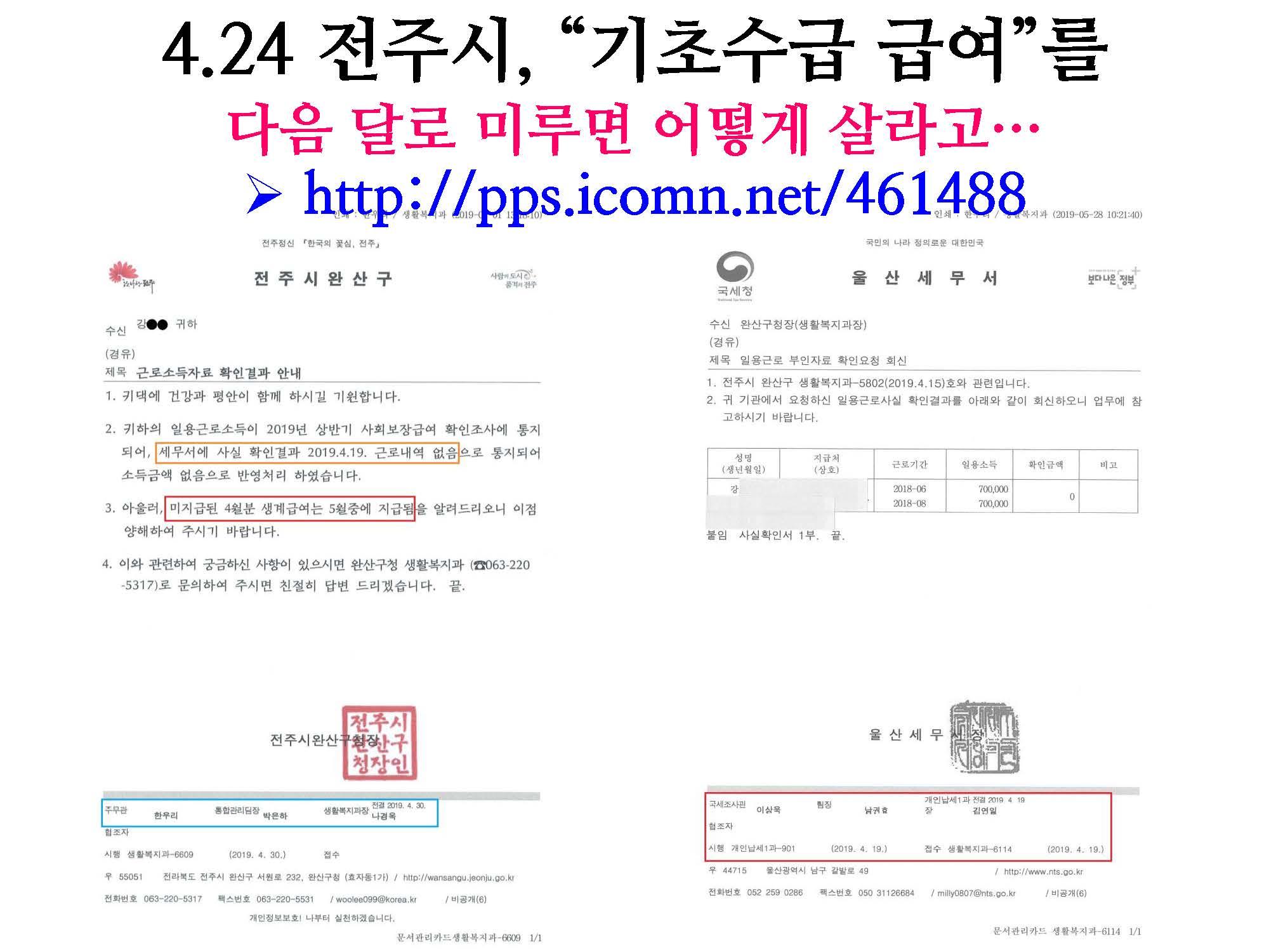 2019년 평화주민사랑방 활동 및 결산보고(PDF)_페이지_25.jpg