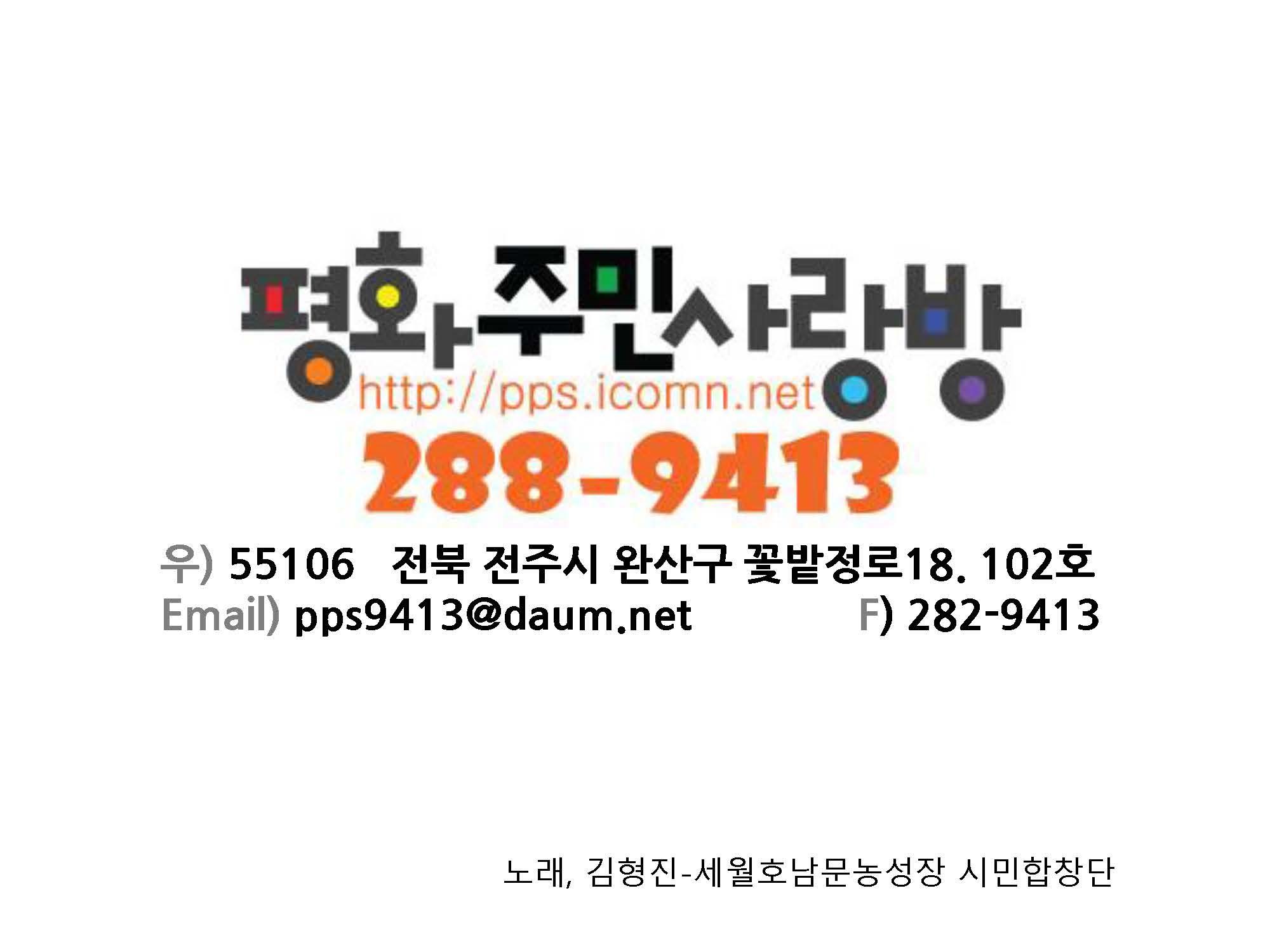 2019년 평화주민사랑방 활동 및 결산보고(PDF)_페이지_61.jpg