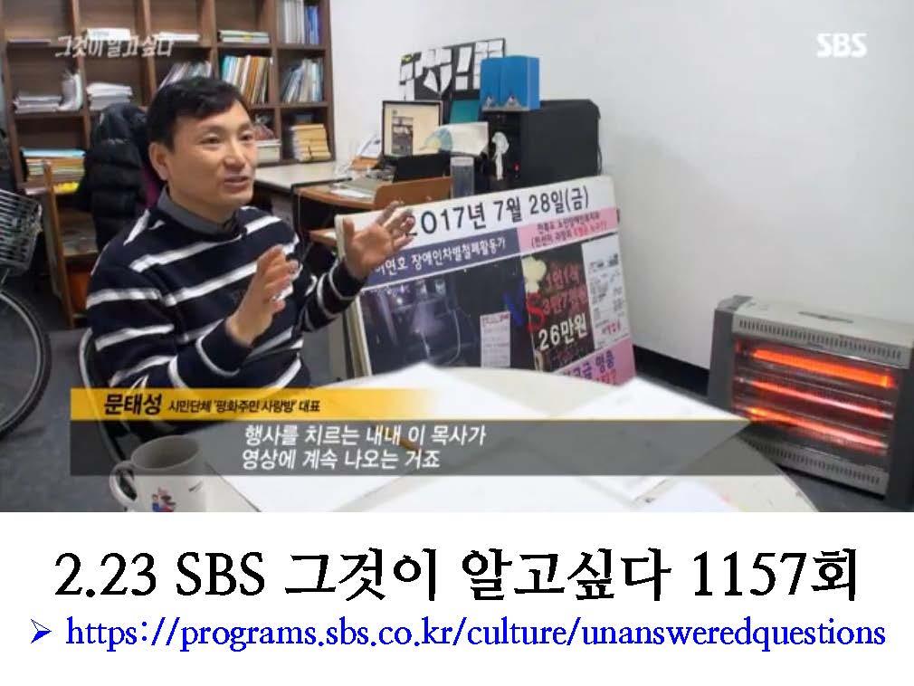 2019년 평화주민사랑방 활동 및 결산보고(PDF)_페이지_11.jpg