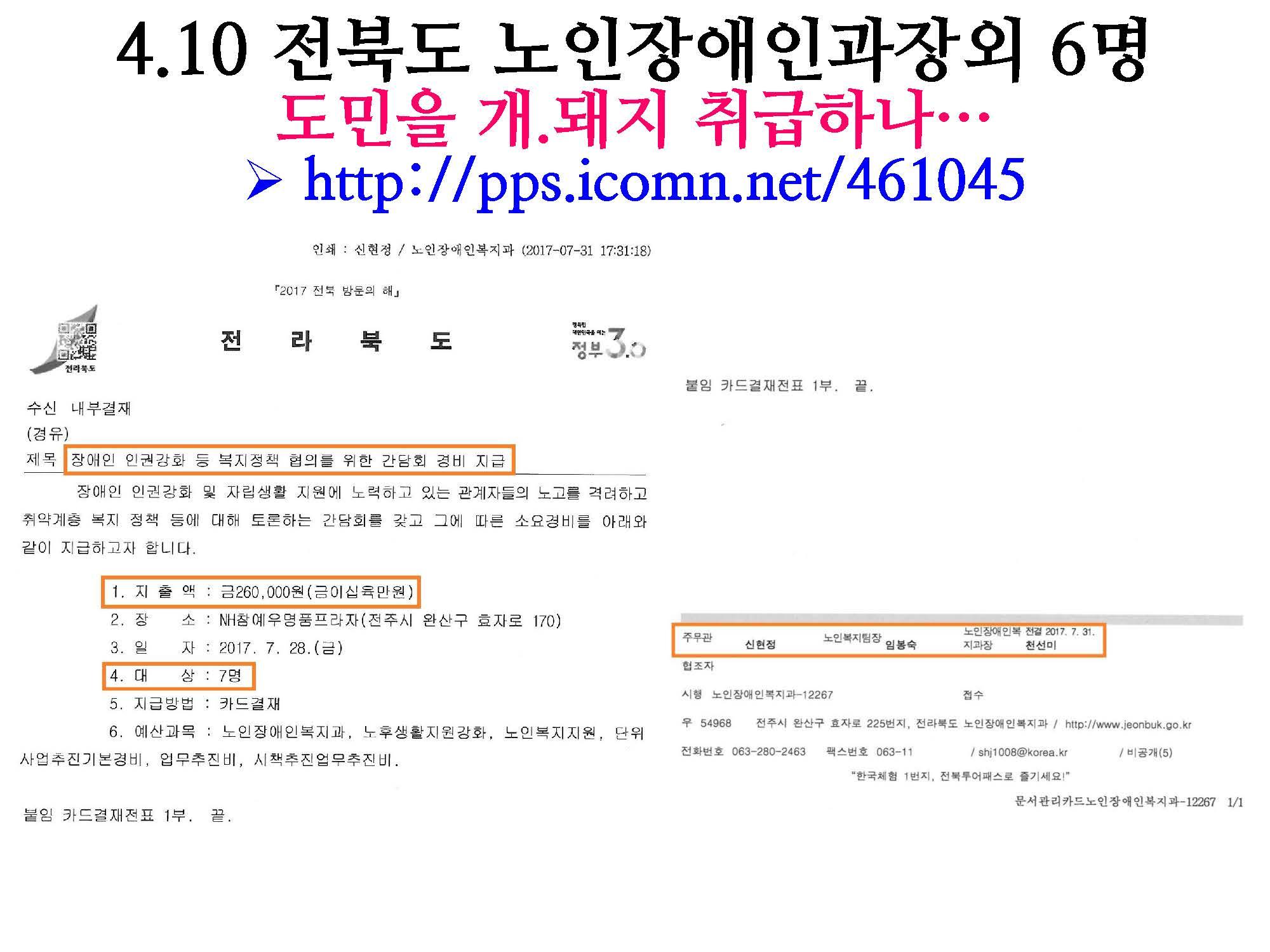 2019년 평화주민사랑방 활동 및 결산보고(PDF)_페이지_20.jpg