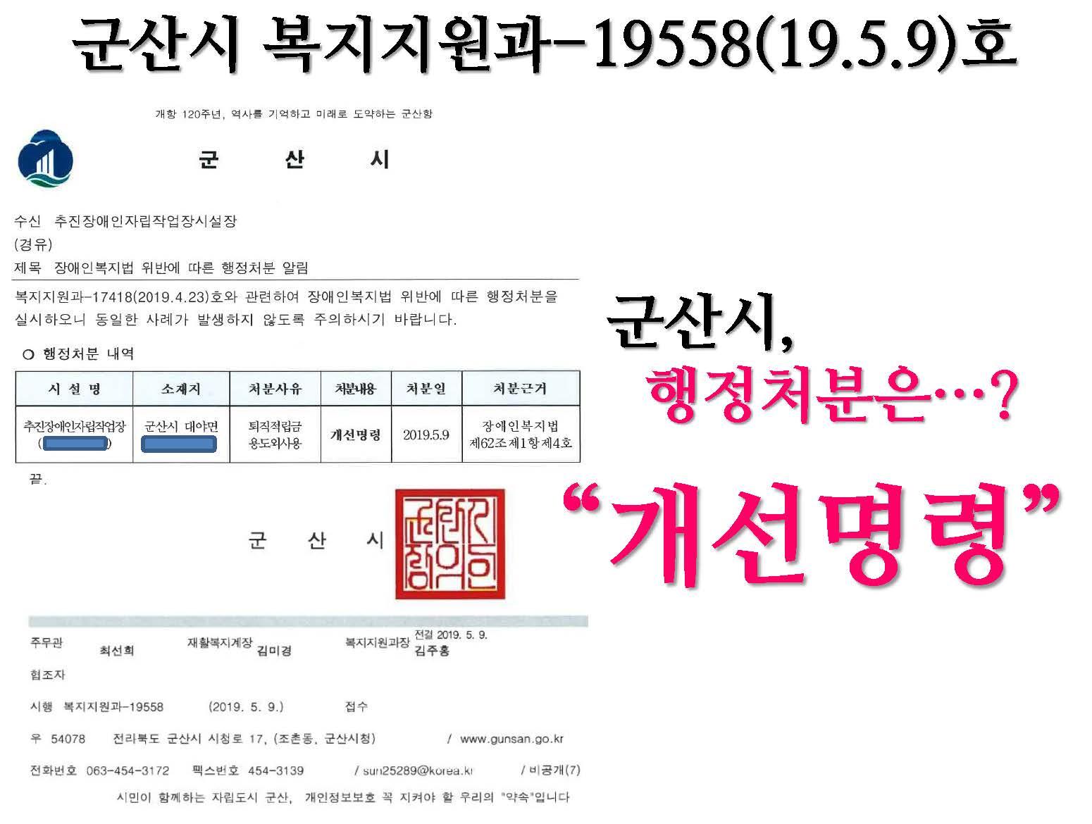 2019년 평화주민사랑방 활동 및 결산보고(PDF)_페이지_33.jpg