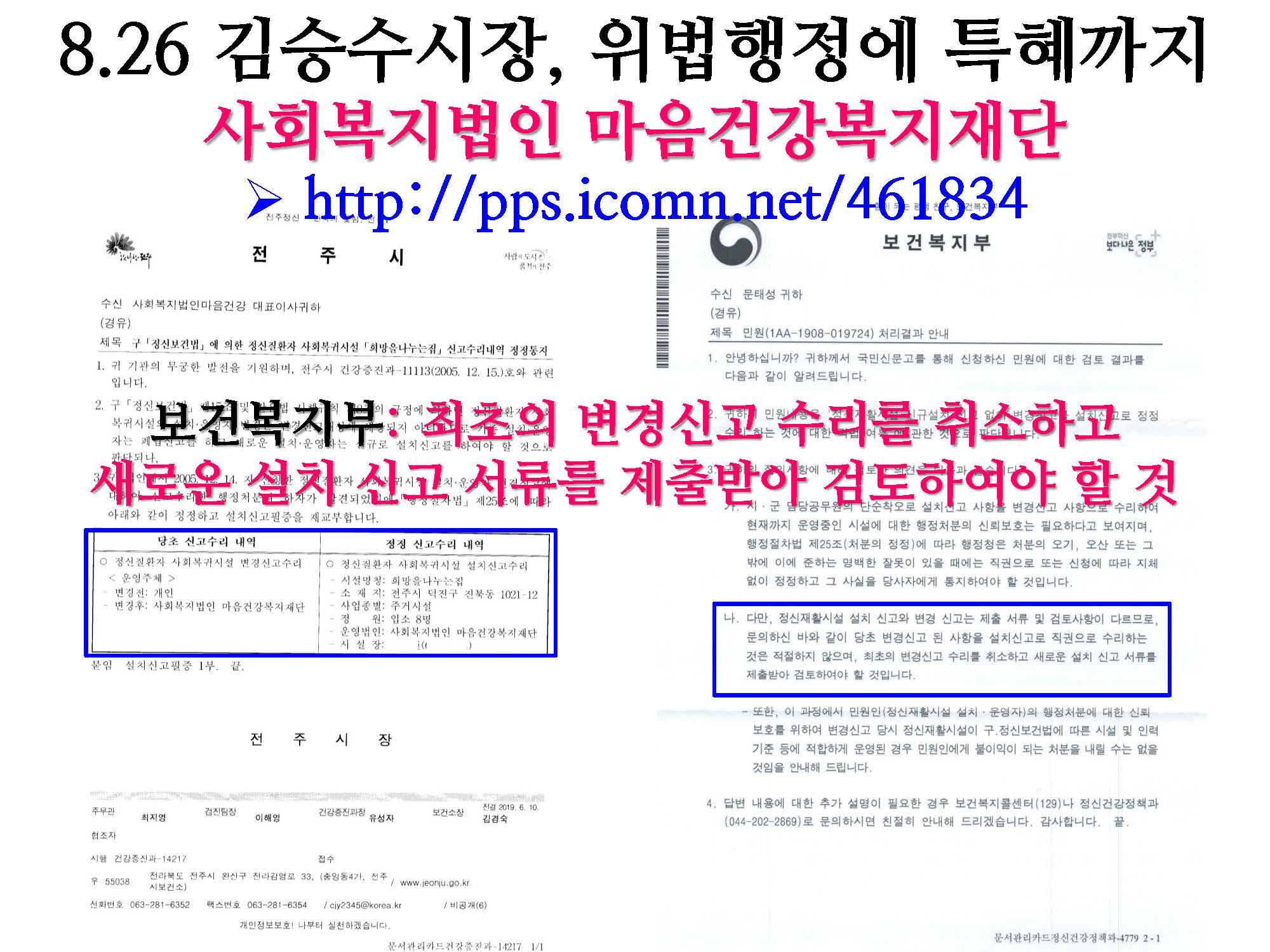 2019년 평화주민사랑방 활동 및 결산보고(PDF)_페이지_08.jpg