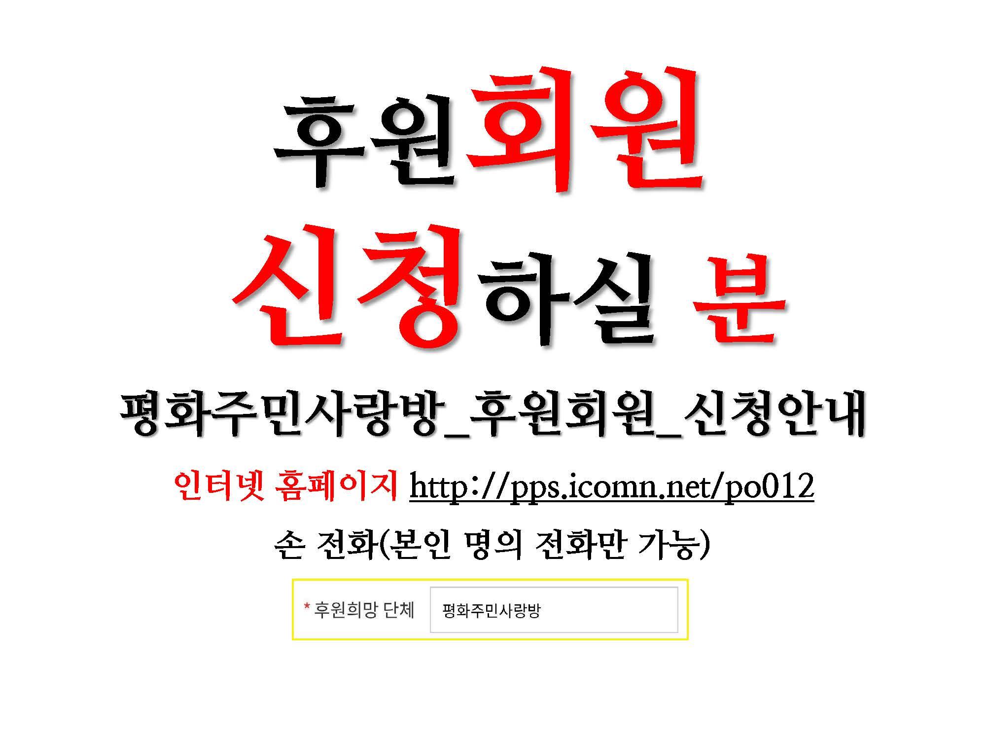 2019년 평화주민사랑방 활동 및 결산보고(PDF)_페이지_60.jpg