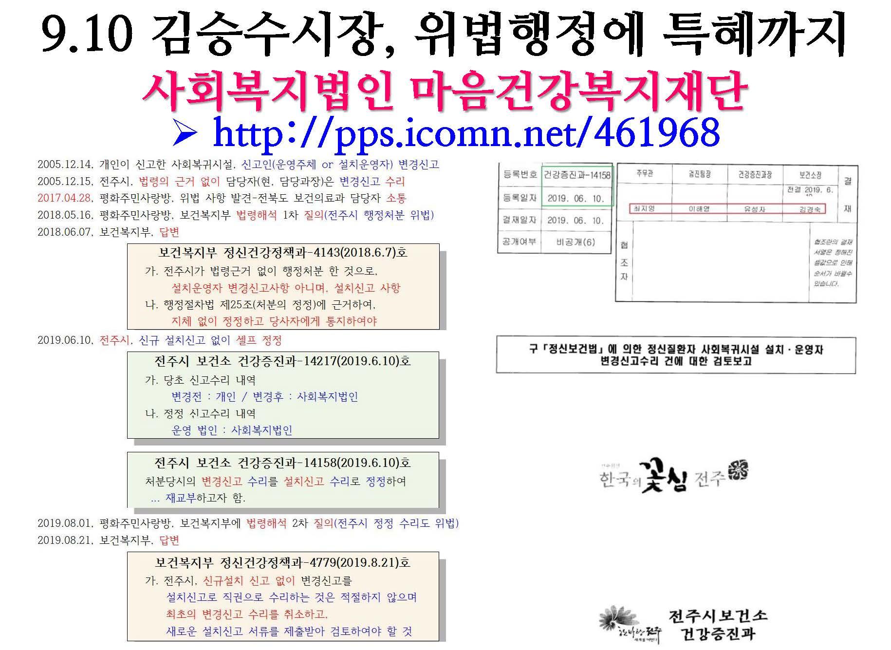 2019년 평화주민사랑방 활동 및 결산보고(PDF)_페이지_09.jpg