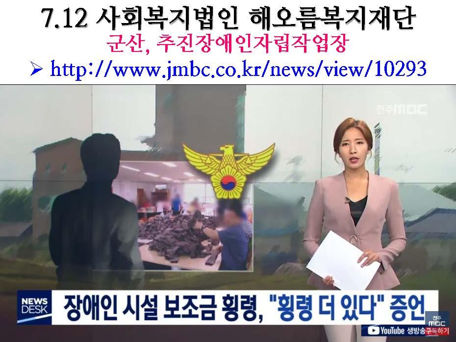 2019년 평화주민사랑방 활동 및 결산보고(PDF)_페이지_27.jpg