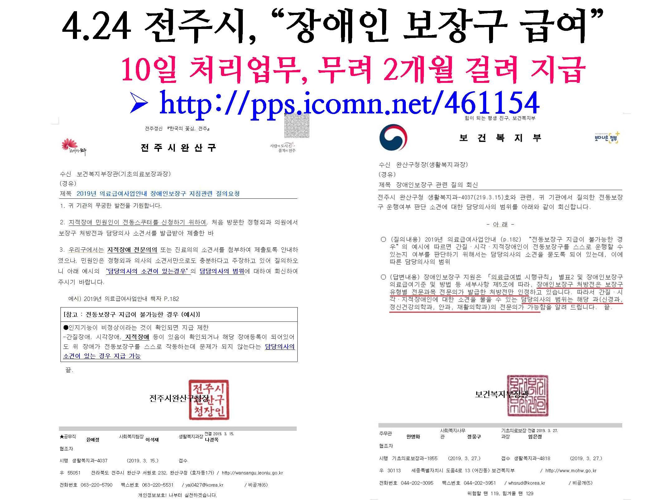 2019년 평화주민사랑방 활동 및 결산보고(PDF)_페이지_26.jpg