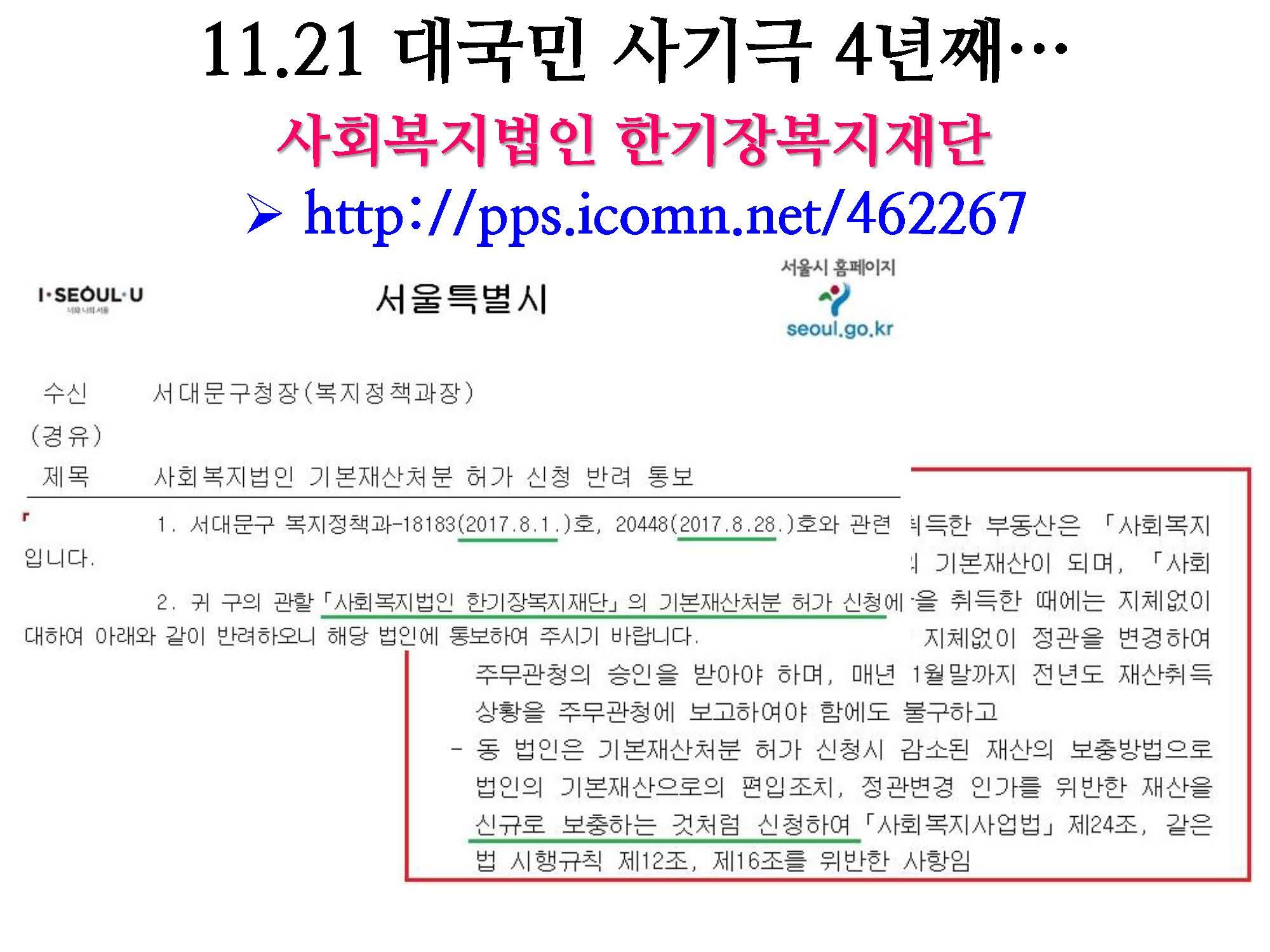 2019년 평화주민사랑방 활동 및 결산보고(PDF)_페이지_48.jpg