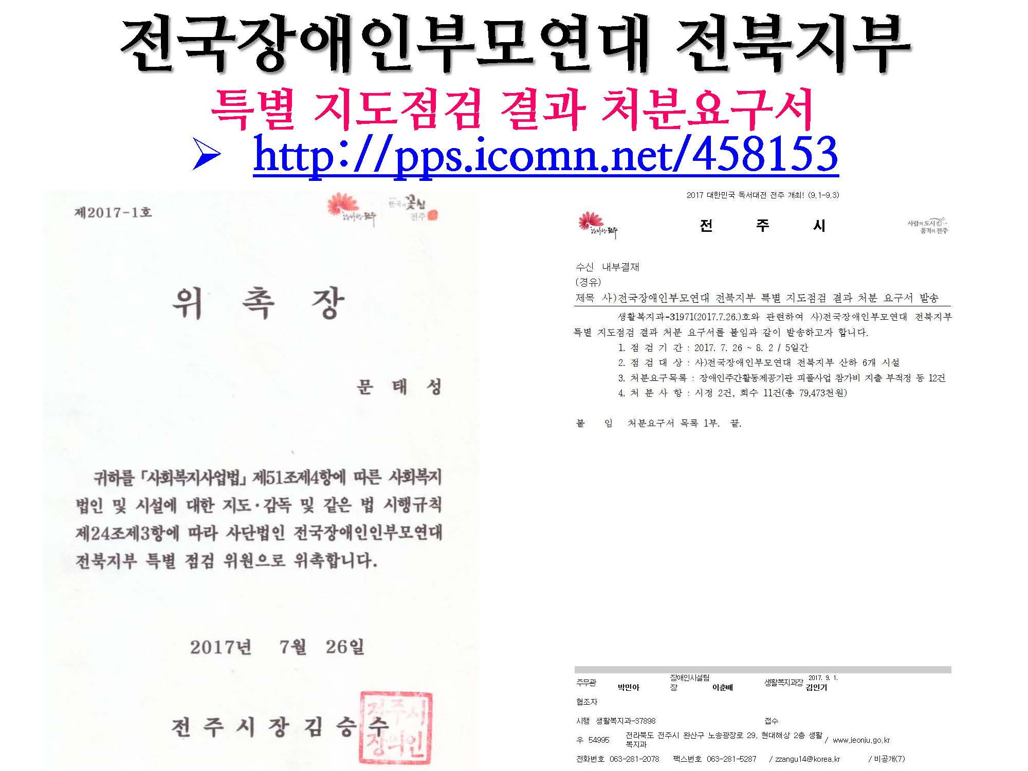 2019년 평화주민사랑방 활동 및 결산보고(PDF)_페이지_03.jpg