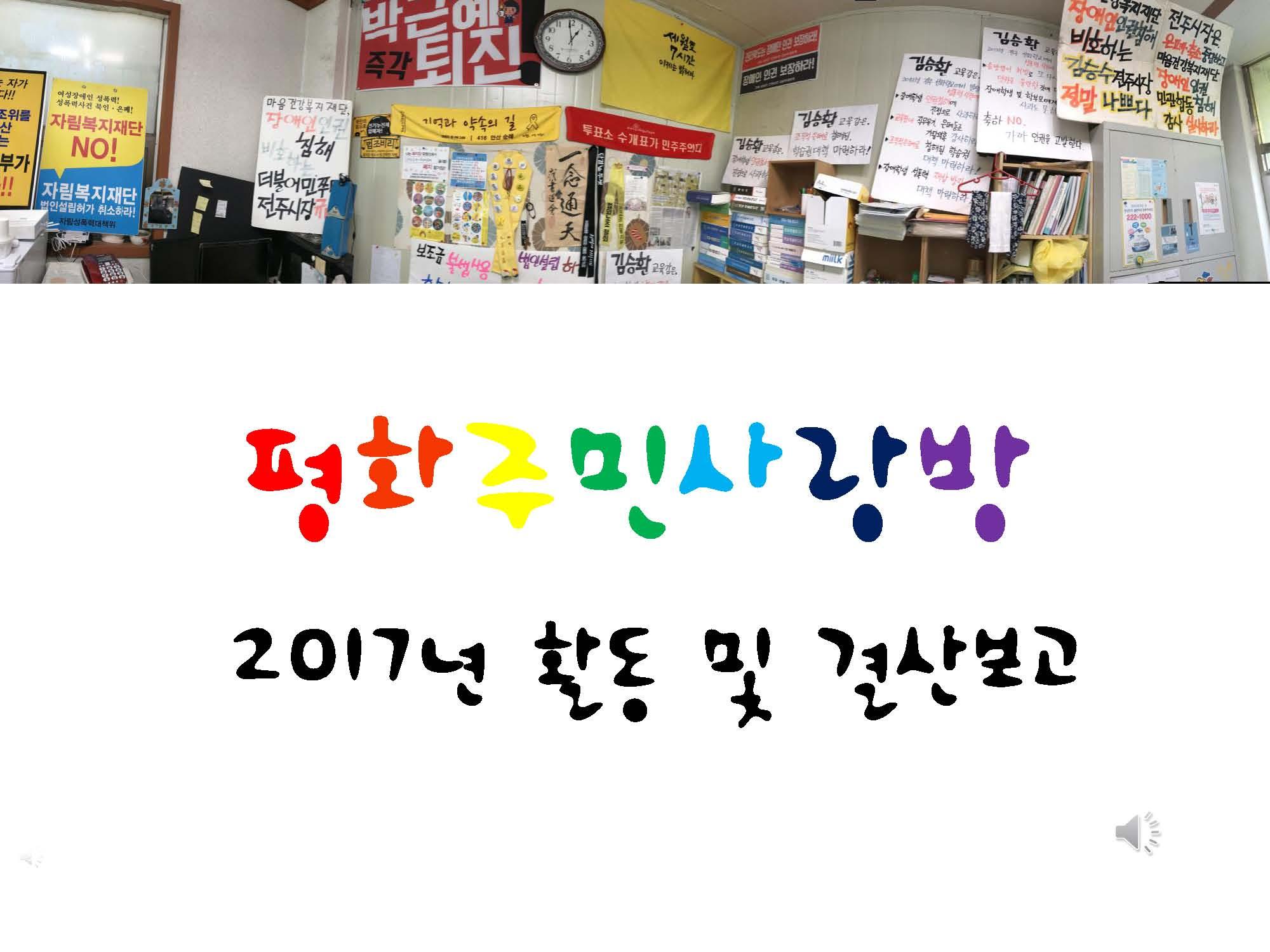 2017년도 평화주민사랑방 활동 및 결산보고_페이지_01.jpg