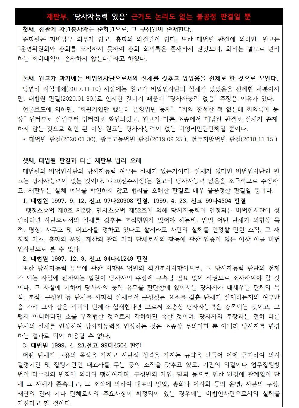 [1심 판결 논평] 20.12.30_2.jpg