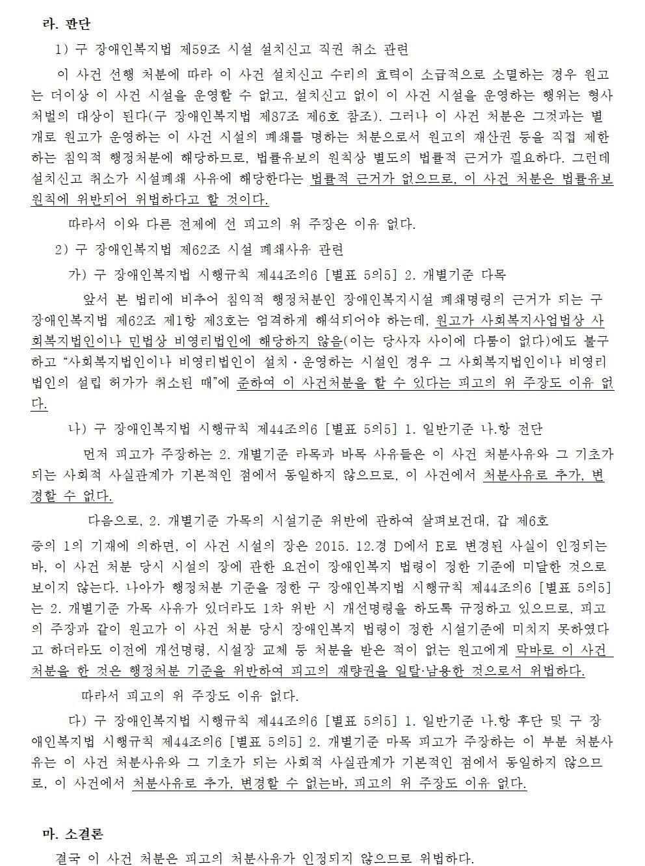 [1심 판결 논평] 20.12.30_5.jpg