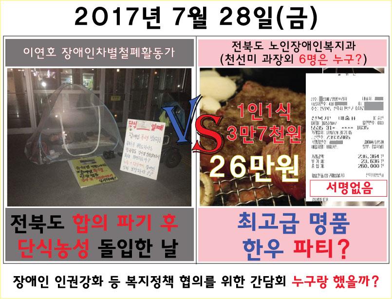 카드5_17.7.28_전북도 한우 축하파티.jpg