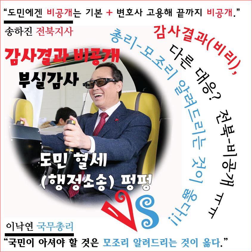 18.10.16_총리-전북지사-다른-대응.jpg