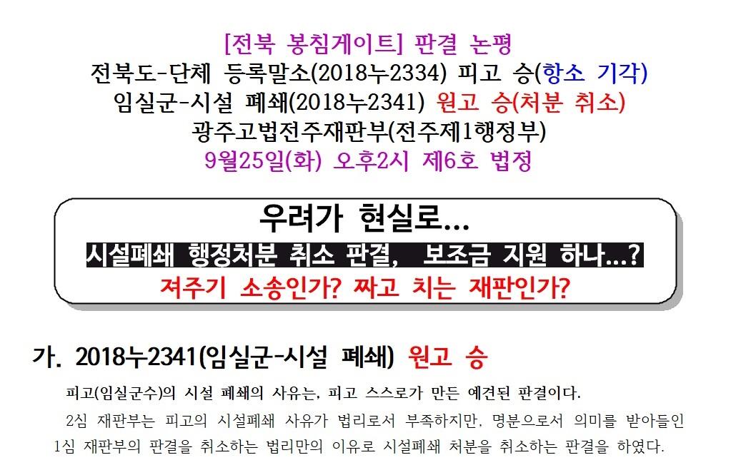 19.9.25_전북 봉침게이트 판결 논평0.jpg