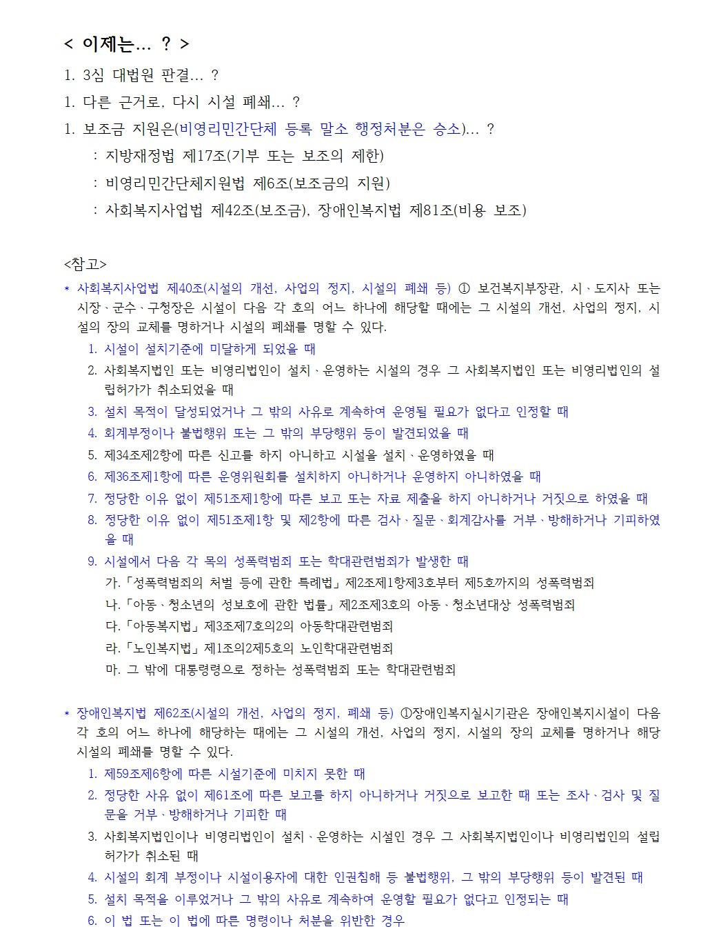 19.9.25_전북 봉침게이트 판결 논평3.jpg