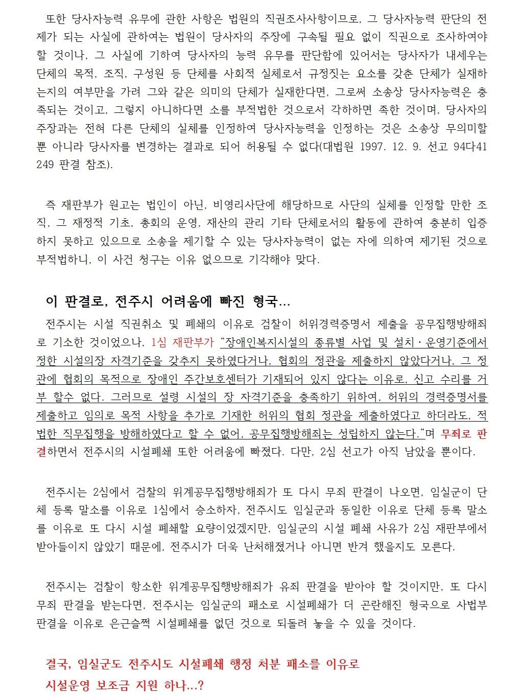 19.9.25_전북 봉침게이트 판결 논평2.jpg