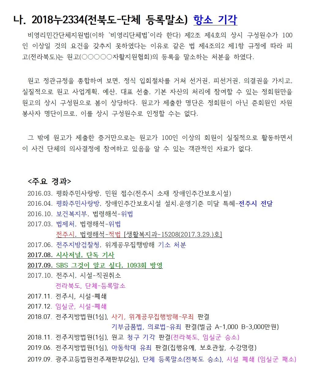 19.9.25_전북 봉침게이트 판결 논평4.jpg